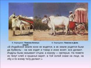 В. Верещагин. Повозка в Дели. В. Верещагин. Повозка богатых людей. «В Индийск