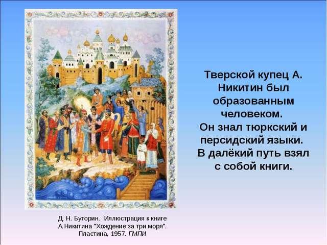"""Д. Н. Буторин. Иллюстрация к книге А.Никитина """"Хождение за три моря"""". Пластин..."""