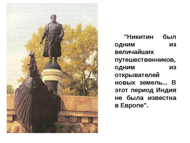 """""""Никитин был одним из величайших путешественников, одним из открывателей новы..."""