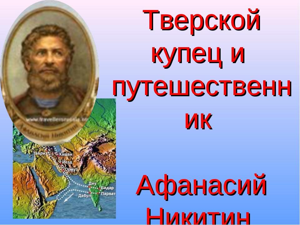 Тверской купец и путешественник Афанасий Никитин