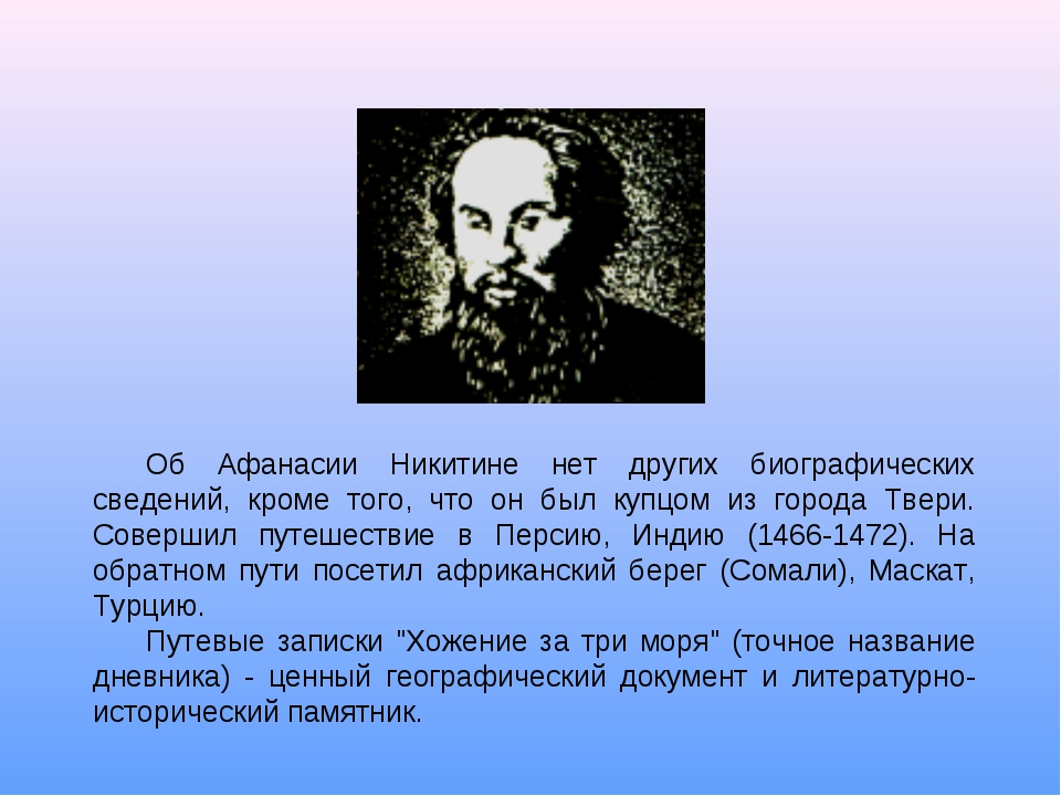 Об Афанасии Никитине нет других биографических сведений, кроме того, что он б...