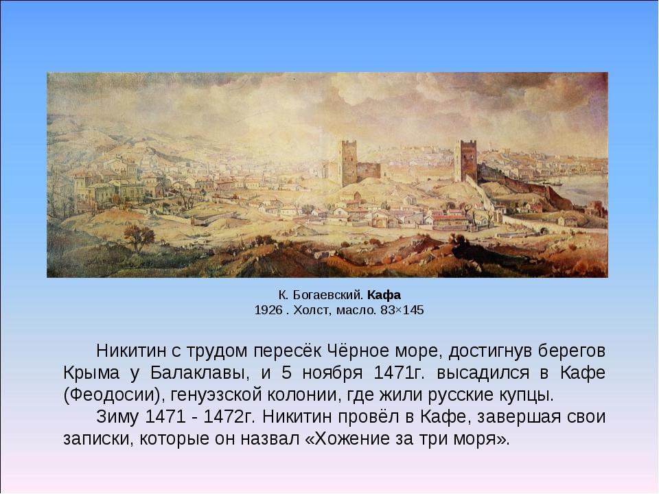 Никитин с трудом пересёк Чёрное море, достигнув берегов Крыма у Балаклавы, и...
