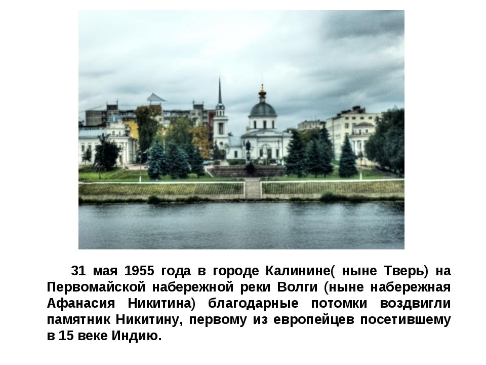 31 мая 1955 года в городе Калинине( ныне Тверь) на Первомайской набережной ре...