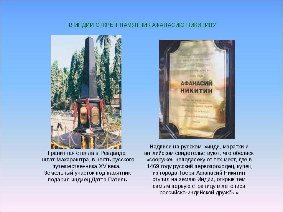 Гранитная стелла в Ревданде, штат Махараштра, в честь русского путешественник...