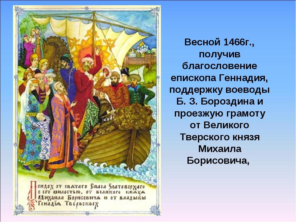 Весной 1466г., получив благословение епископа Геннадия, поддержку воеводы Б....