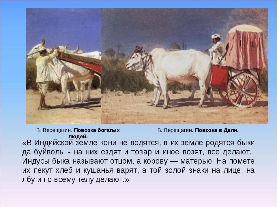 В. Верещагин. Повозка в Дели. В. Верещагин. Повозка богатых людей. «В Индийск...