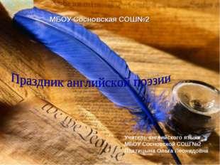 Учитель английского языка МБОУ Сосновской СОШ №2 Платицына Ольга Леонидовна М