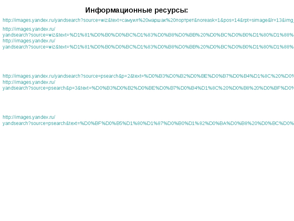 http://images.yandex.ru/yandsearch?source=wiz&text=самуил%20маршак%20портрет&...