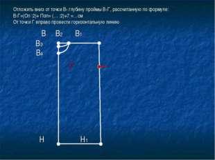 Отложить вниз от точки В1 глубину проймы В1Г, рассчитанную по формуле: В1Г=(О
