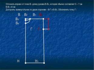 Отложить вправо от точки В1 длину рукава В1В5, которая обычно составляет 5 –
