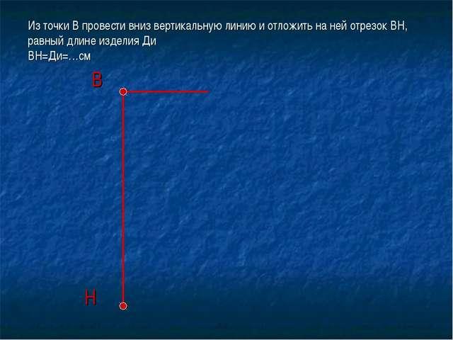 Из точки В провести вниз вертикальную линию и отложить на ней отрезок ВН, рав...