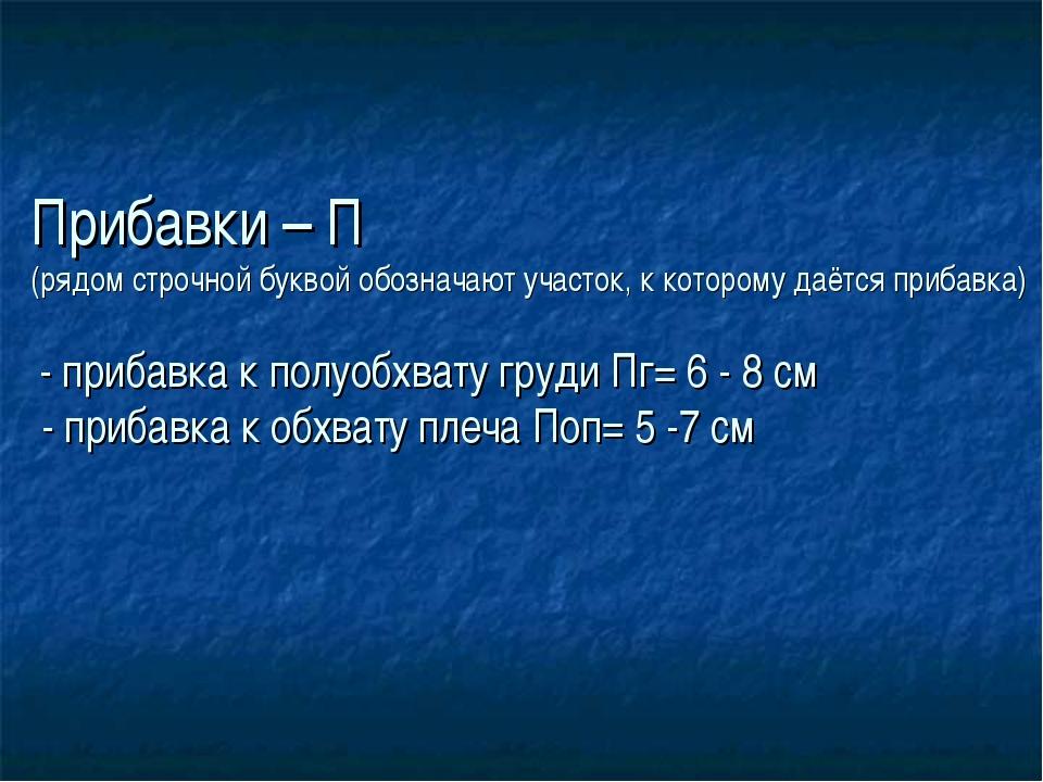Прибавки – П (рядом строчной буквой обозначают участок, к которому даётся при...