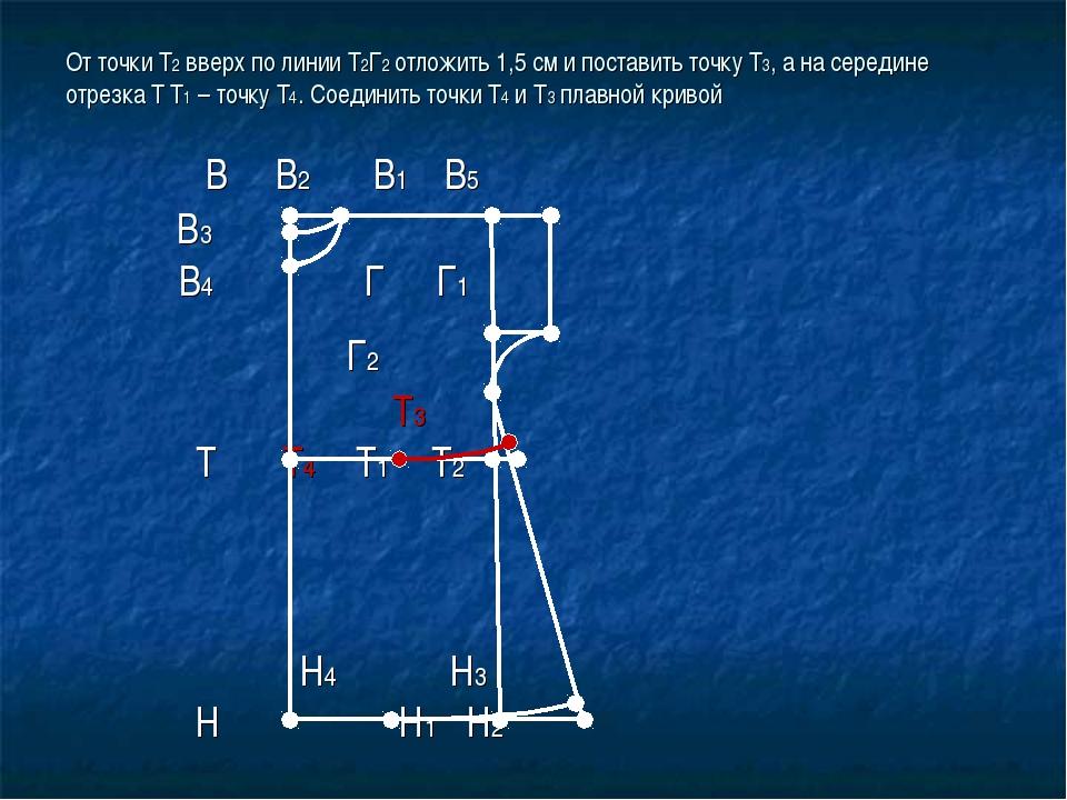 От точки Т2 вверх по линии Т2Г2 отложить 1,5 см и поставить точку Т3, а на се...