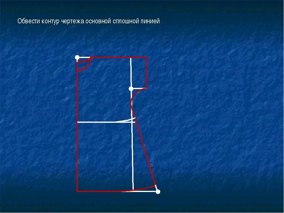 Обвести контур чертежа основной сплошной линией