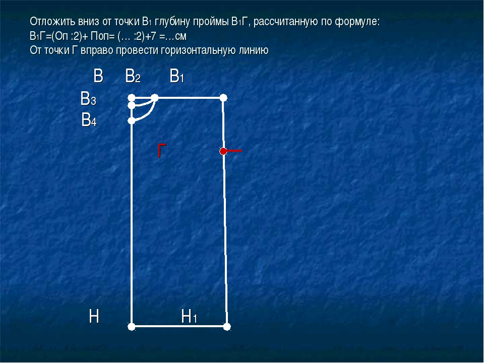 Отложить вниз от точки В1 глубину проймы В1Г, рассчитанную по формуле: В1Г=(О...