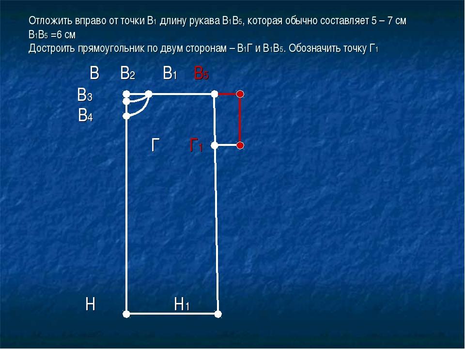 Отложить вправо от точки В1 длину рукава В1В5, которая обычно составляет 5 –...