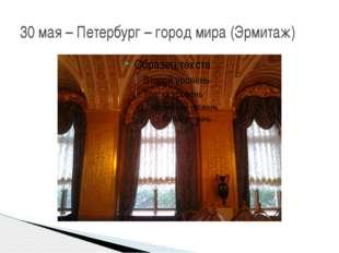 30 мая – Петербург – город мира (Эрмитаж)