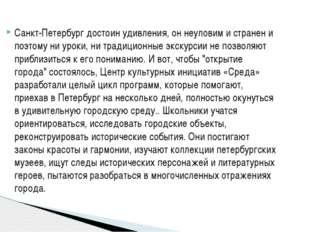 Санкт-Петербург достоин удивления,он неуловим и странен и поэтому ни уроки,
