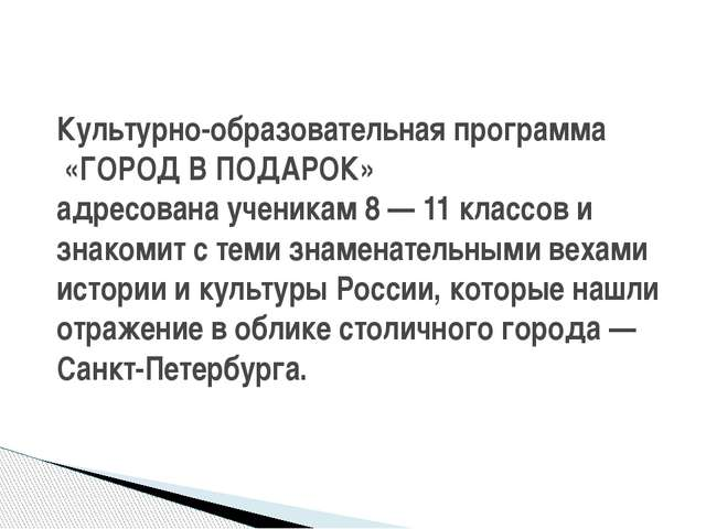 Культурно-образовательная программа «ГОРОД В ПОДАРОК» адресована ученикам...