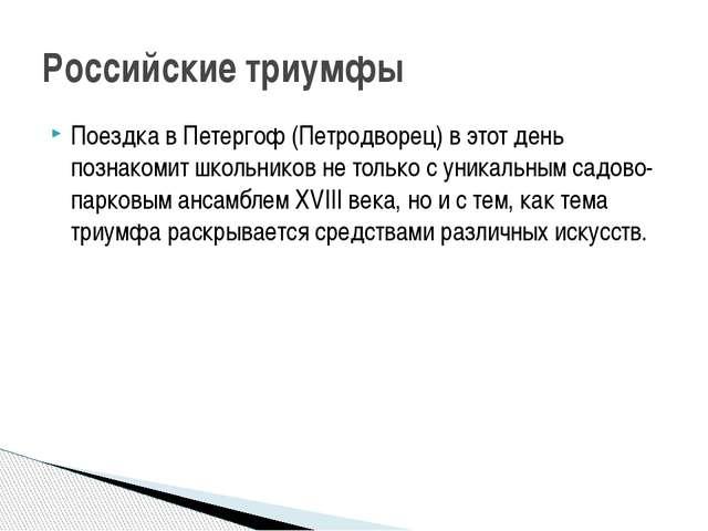 Поездка в Петергоф (Петродворец) в этот день познакомит школьников не только...