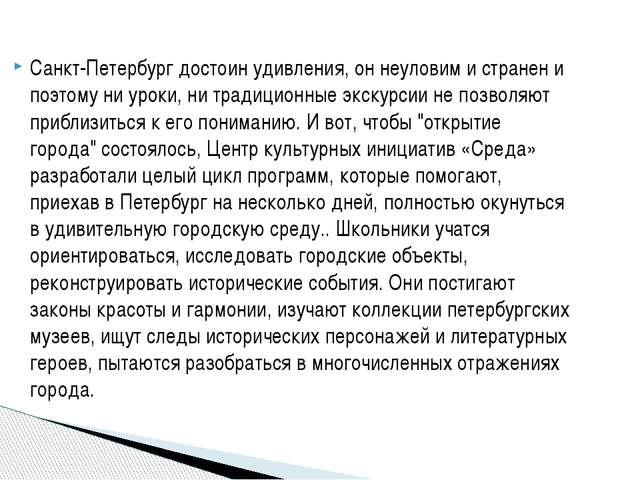 Санкт-Петербург достоин удивления,он неуловим и странен и поэтому ни уроки,...