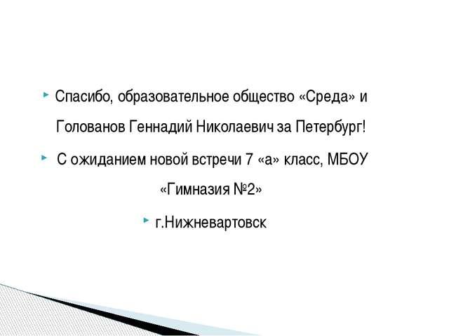 Спасибо, образовательное общество «Среда» и Голованов Геннадий Николаевич за...