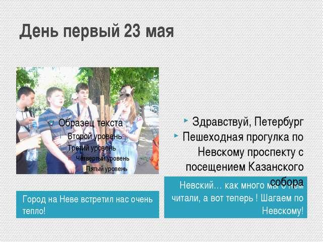 День первый 23 мая Город на Неве встретил нас очень тепло! Невский… как много...