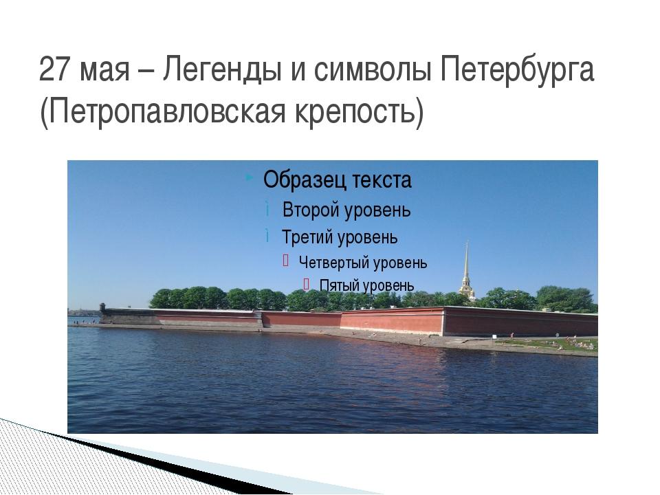 27 мая – Легенды и символы Петербурга (Петропавловская крепость)