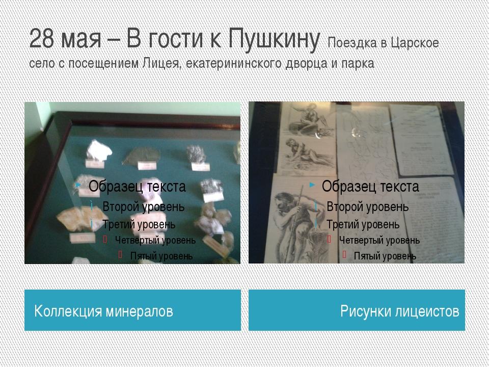 28 мая – В гости к Пушкину Поездка в Царское село с посещением Лицея, екатери...