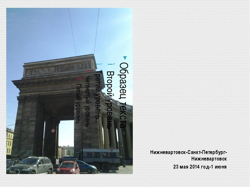 Путевые заметки Нижневартовск-Санкт-Петербург-Нижневартовск 23 мая 2014 год-1...