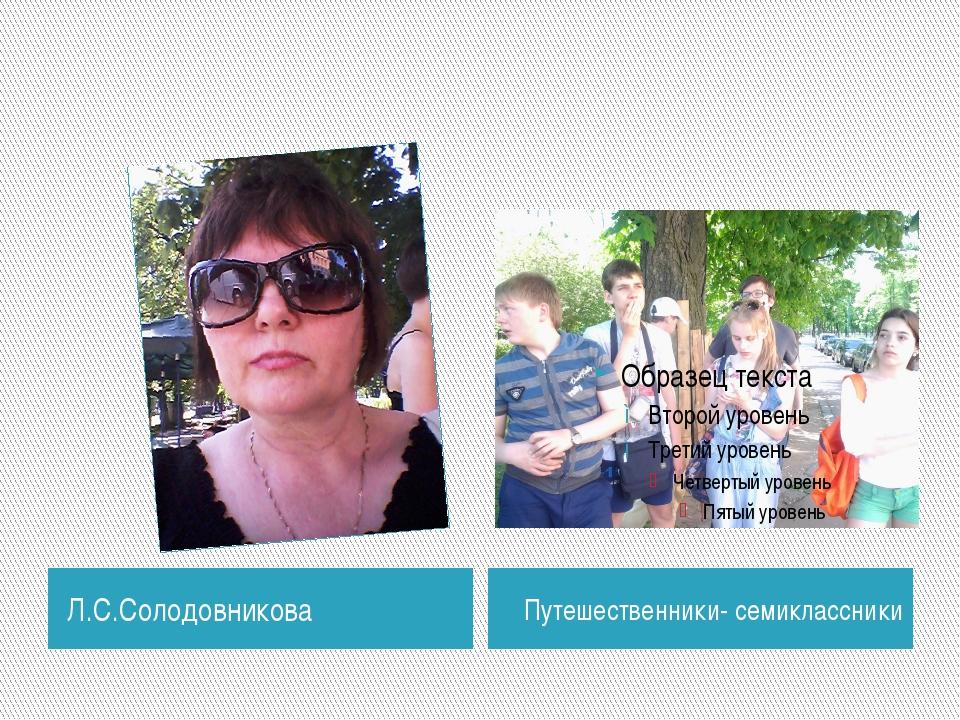 Л.С.Солодовникова Путешественники- семиклассники