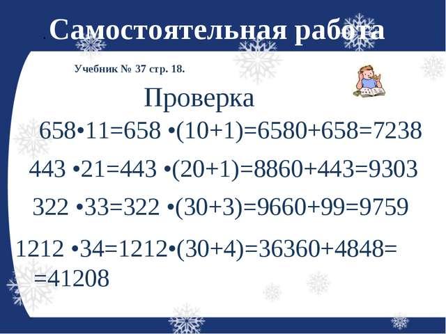 . Самостоятельная работа Учебник № 37 стр. 18. 658•11=658 •(10+1)=6580+658=72...