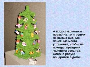 А когда закончится праздник, то игрушки на самые видные почетные места устано