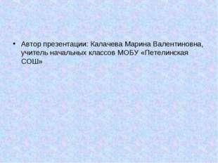 Автор презентации: Калачева Марина Валентиновна, учитель начальных классов МО