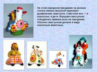 На этом народном празднике на разные голоса звенел веселый пересвист дымковск