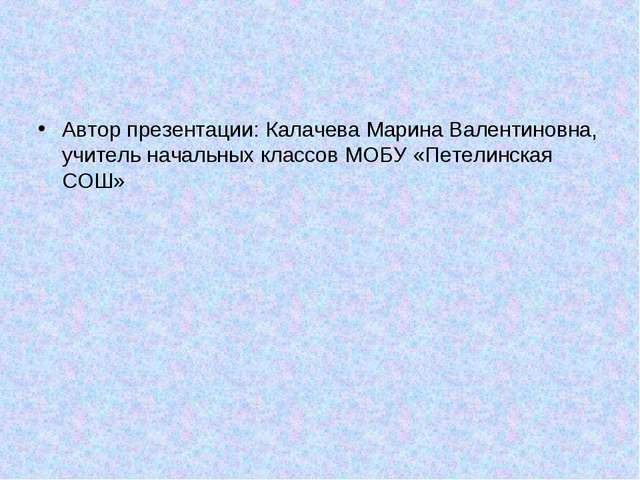 Автор презентации: Калачева Марина Валентиновна, учитель начальных классов МО...