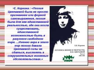 Е. Коркина : «Поэзия Цветаевой была не просто признанием или формой самовыраж