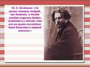 М. А. Волошин: «Ее нужно читать подряд, как дневник, и тогда каждая строчка б