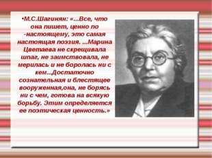 М.С.Шагинян: «...Все, что она пишет, ценно по -настоящему, это самая настояща