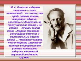 М. А. Осоргин: «Марина Цветаева — поэт интересный... по- моему, она - среди п