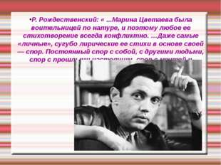 Р. Рождественский: « ...Марина Цветаева была воительницей по натуре, и поэтом