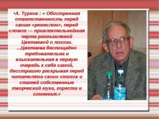 А. Турков : « Обостренная ответственность перед своим «ремеслом», перед слово