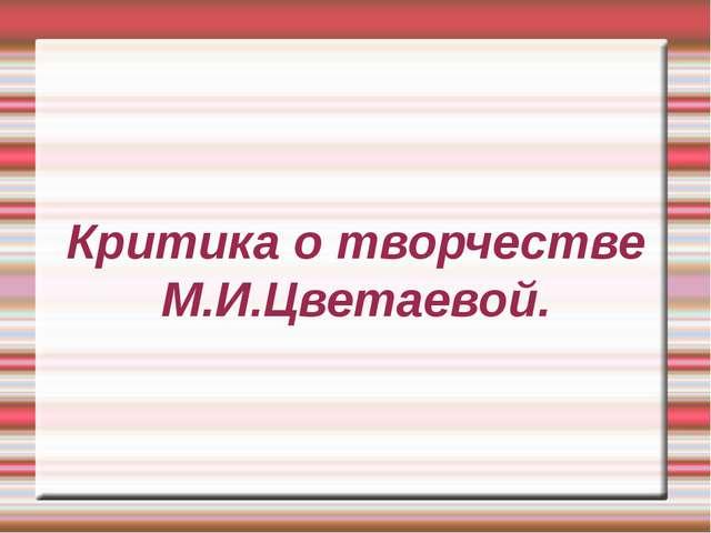Критика о творчестве М.И.Цветаевой.