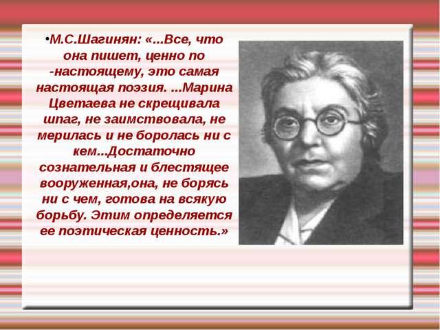 М.С.Шагинян: «...Все, что она пишет, ценно по -настоящему, это самая настояща...