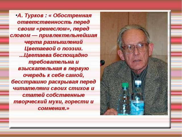 А. Турков : « Обостренная ответственность перед своим «ремеслом», перед слово...