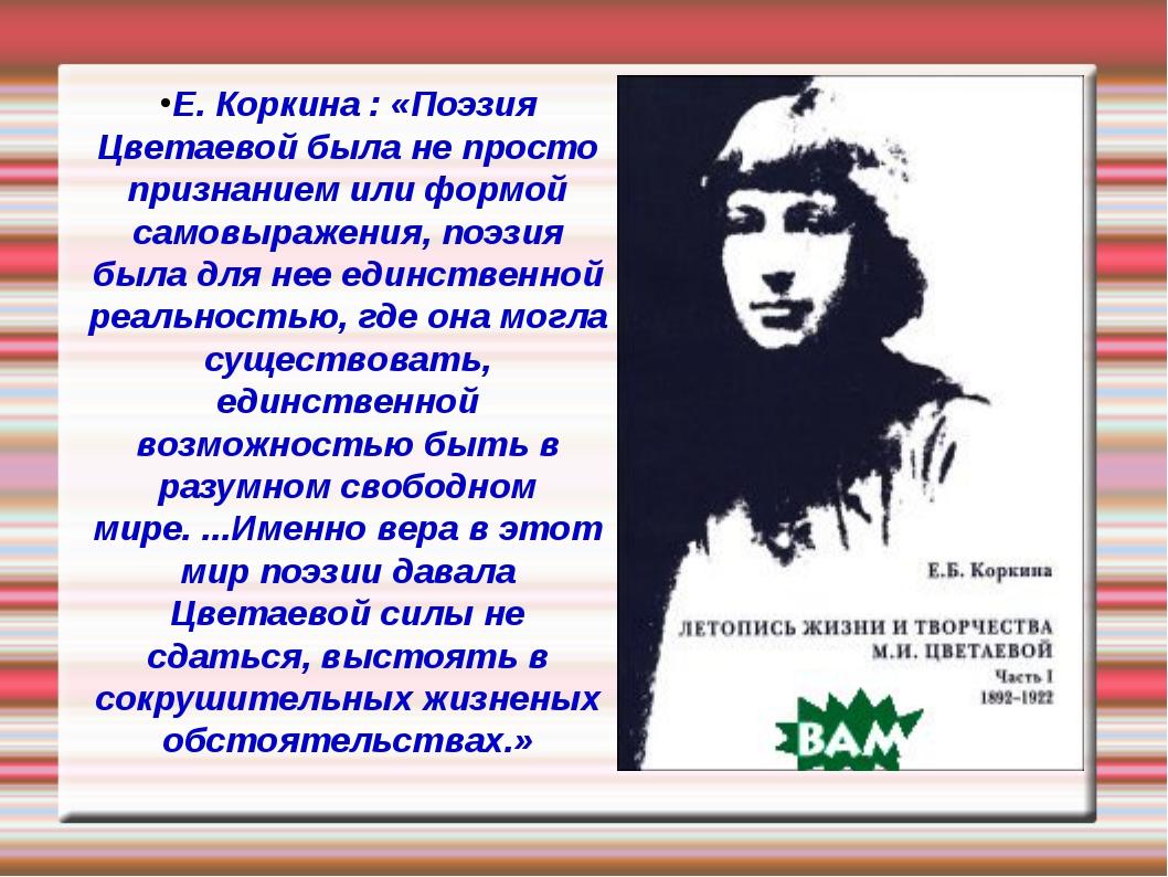 Е. Коркина : «Поэзия Цветаевой была не просто признанием или формой самовыраж...