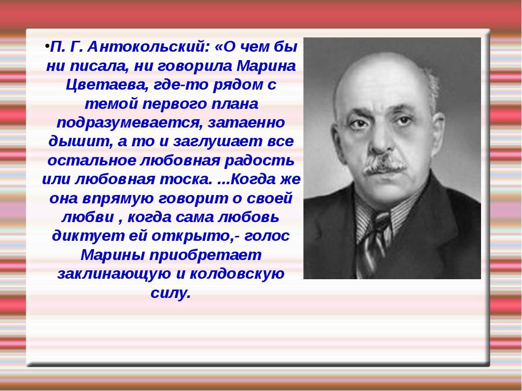 П. Г. Антокольский: «О чем бы ни писала, ни говорила Марина Цветаева, где-то...