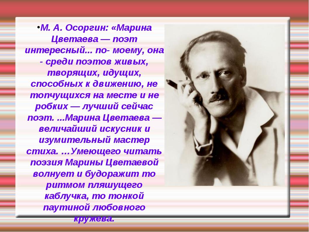 М. А. Осоргин: «Марина Цветаева — поэт интересный... по- моему, она - среди п...