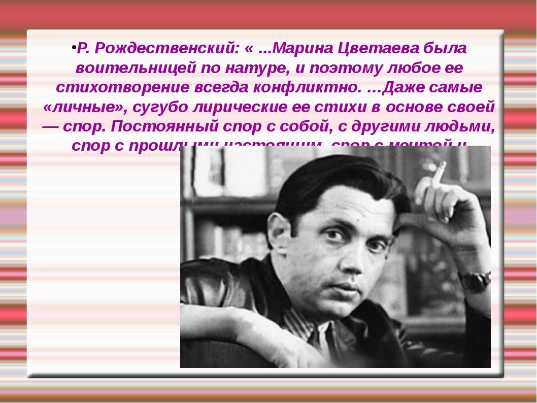 Р. Рождественский: « ...Марина Цветаева была воительницей по натуре, и поэтом...