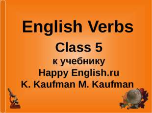 Class 5 к учебнику Happy English.ru K. Kaufman M. Kaufman English Verbs
